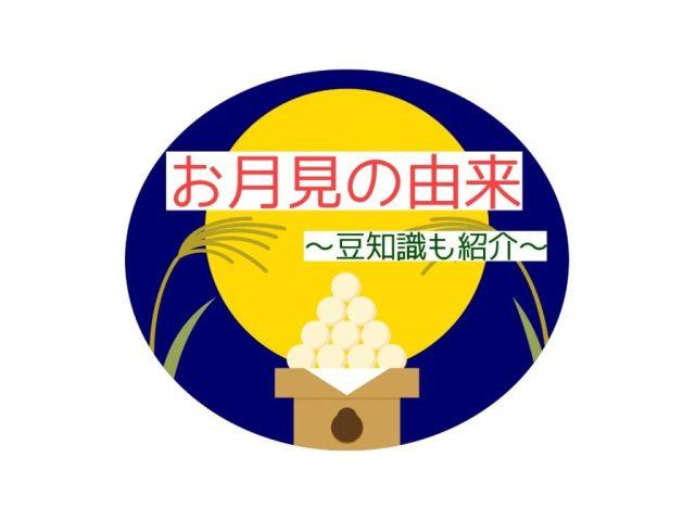 お月見の由来・歴史!~月から生まれた意外な単語も紹介~