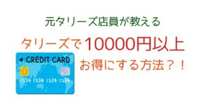 タリーズを10000円以上お得にする方法のサムネイル