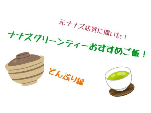 元ナナズ店員直伝nana's green teaおすすめのご飯【どんぶり編】