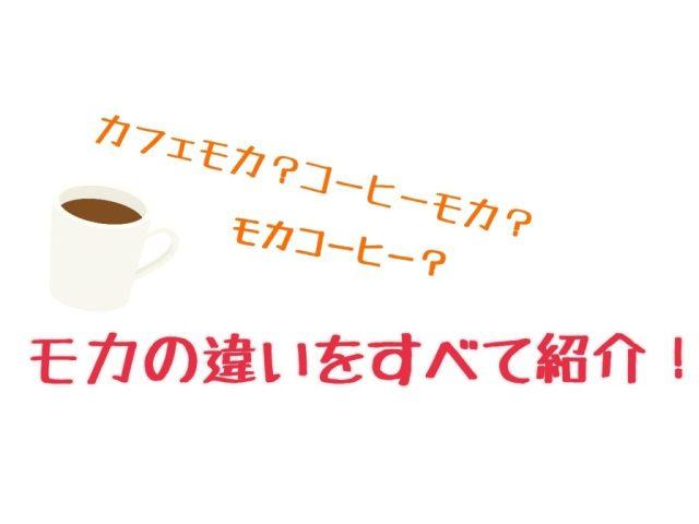 コーヒーモカとカフェモカは別?え、モカ・コーヒーなんてのも!?