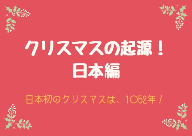 クリスマスの起源:日本編!いつからこんな派手になったの?歴史は?