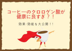 コーヒークロロゲン酸が健康に良い?どんな効果効能があるの?のサムネイル
