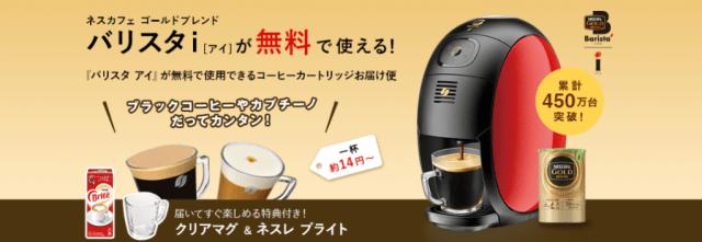 インスタントコーヒーをまずいと思っている人におすすめのネスカフェ「バリスタ」