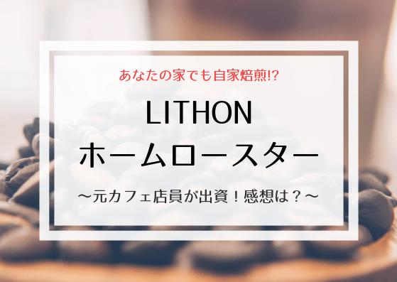 ライソンのホームロースターrt-01に元カフェ店員が出資&使用レビュー!自宅で手軽に焙煎ができるマシン