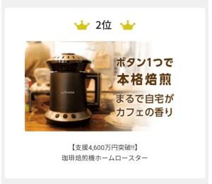 ライソンの自宅で焙煎できるホームロースターがMakuakeのランキングに掲載された様子