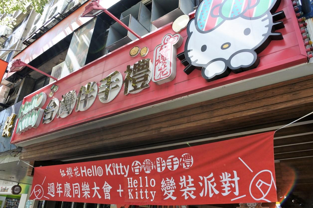 Hello Kitty ハローキティ パイナップルケーキ