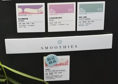 花甜果室 台北 フレッシュジュース スタンド メニュー