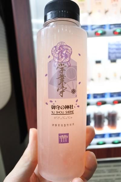 自動販売機(御守の神社)ジュース