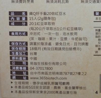 紅豆水 飲み方 成分 台湾