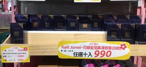 カイリジュメイ(Kaili Jumei)小三美日