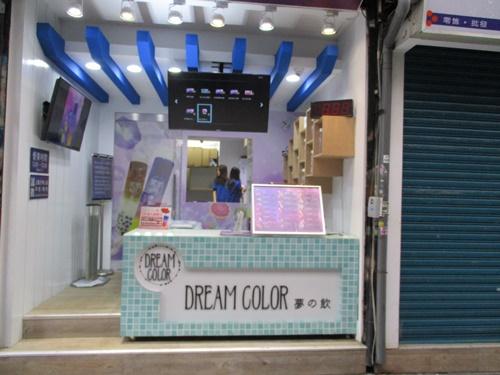 DREAM COLOR(夢の飲)西門店 店舗外観