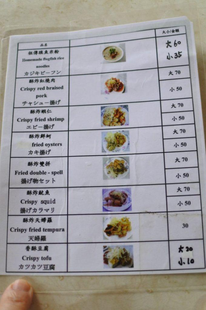 民樂旗魚米粉
