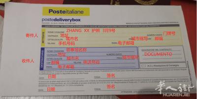 佛罗伦萨新生儿护照双向邮寄流程分享贴 生活百科 第28张