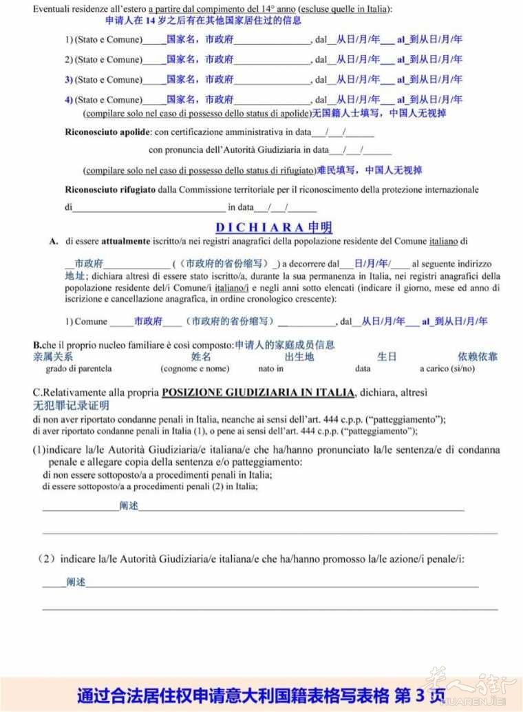 意大利籍申请指南(含意大利籍入籍表格)