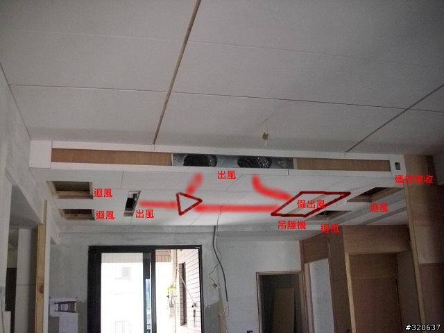 請問吊隱式冷氣出風口設計 - Mobile01