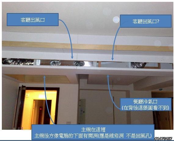 空間設計與裝潢 - 請問吊隱式冷氣出風口設計 - 居家討論區 - Mobile01