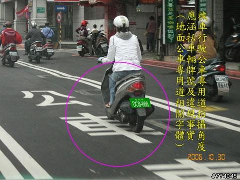 臺北市交通違規檢舉專區 - Mobile01