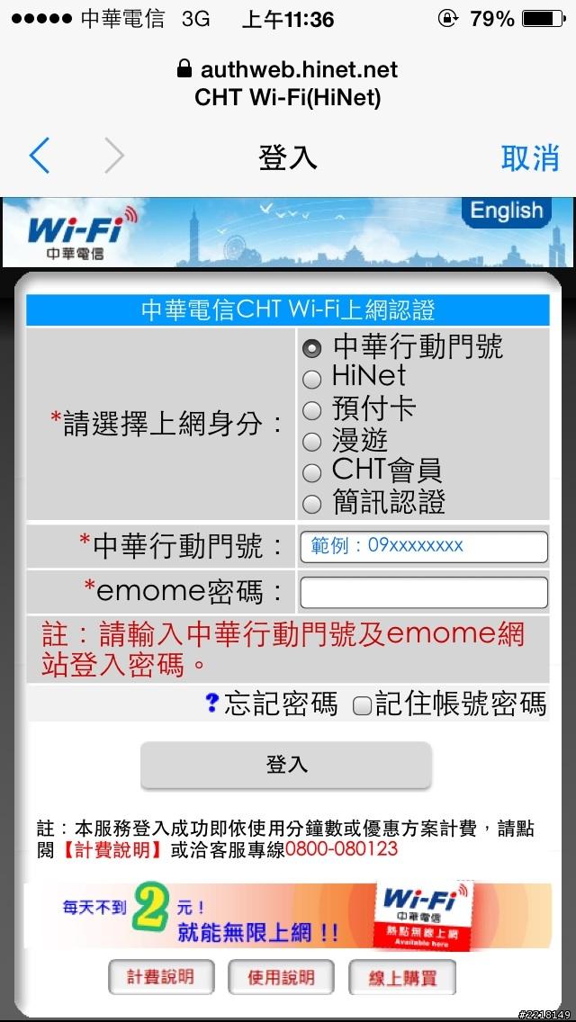 中華電信WIFI是我設定錯誤還是... - Mobile01
