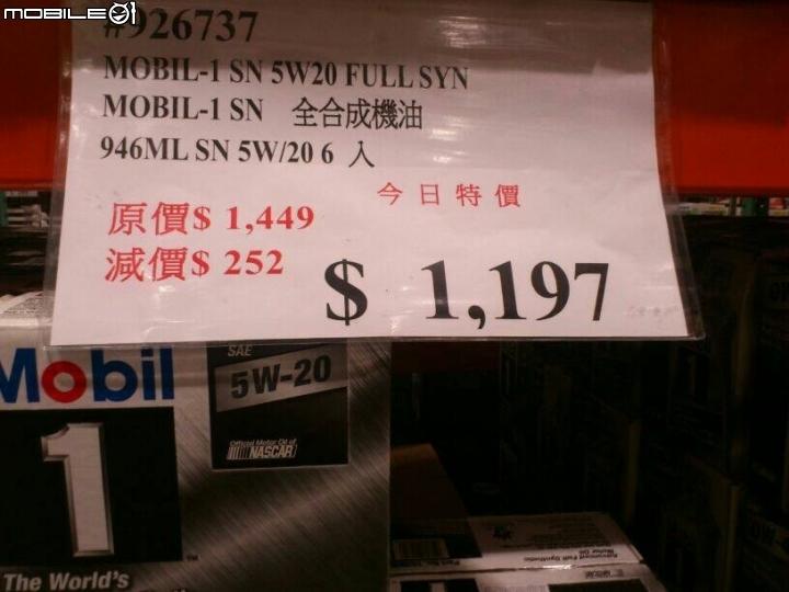 嘉義Costco Mobil 1 SN 5W20 特價1197 - 動力研究室 - 汽車討論區 - Mobile01