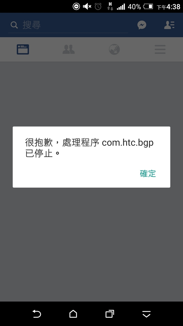 com.htc.bgp 已停止M8更新6.0就這樣 - Mobile01