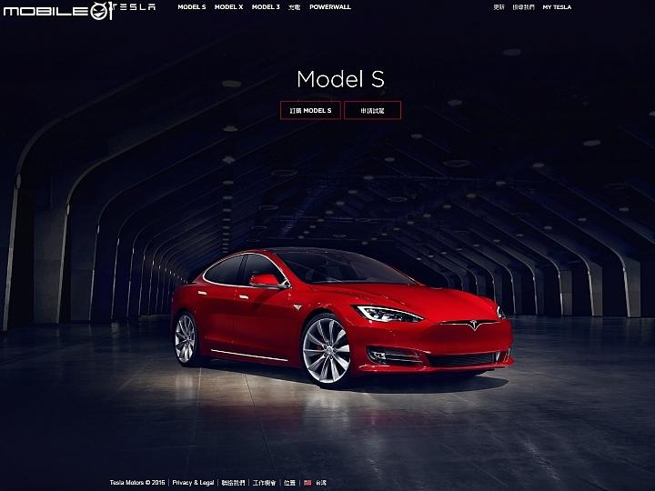 【國內新訊】Tesla臺灣官網啟動 車型選配售價公佈 Model S 306.1萬元起 - Mobile01