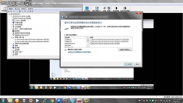 EZ100PU 讀卡機在Windows 7 下驅動程式安裝不成功的臨時對策 - Mobile01