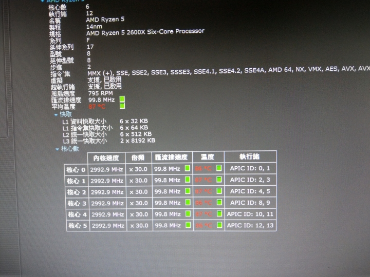 AMD R 2600X這溫度正常嗎? - Mobile01