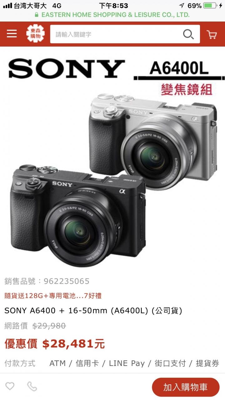 a6400 目前看到最劃算的價格 - Sony單眼相機 - 相機討論區 - Mobile01