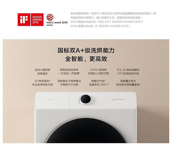 【新訊】洗衣更聰明 小米推出米家互聯網洗烘一體機Pro - Mobile01
