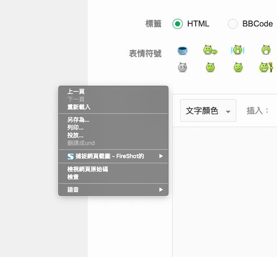 chrome 右鍵翻譯不見 - Mobile01