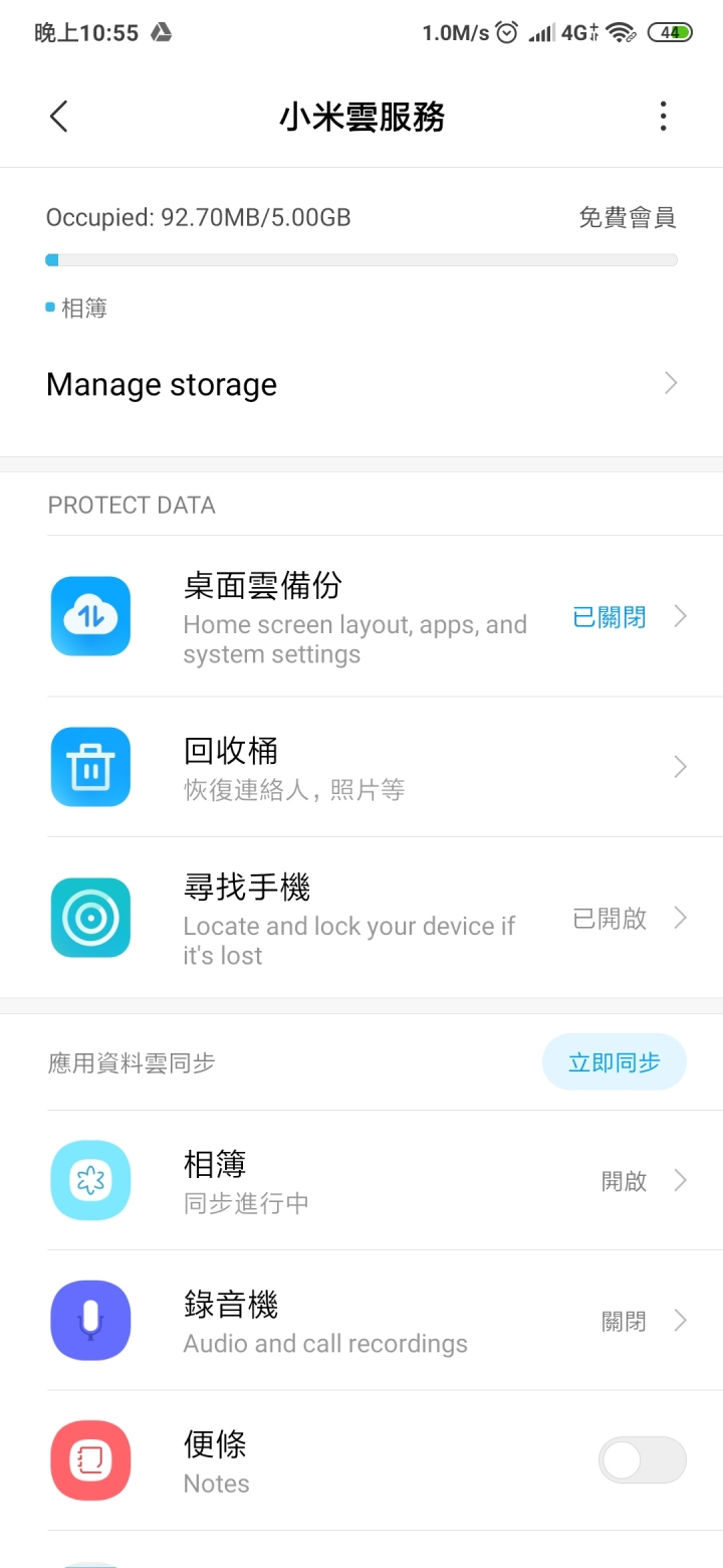 小米雲相簿上傳相片問題 - Mobile01