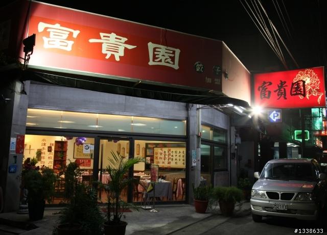 神岡富貴園餐廳 - 臺中市 - 旅遊美食討論區 - Mobile01