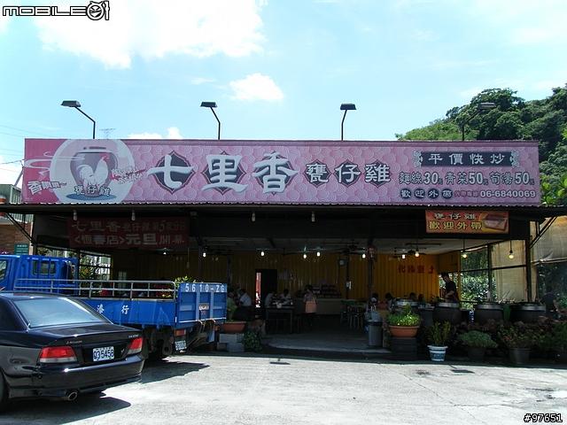 七里香甕仔雞 - 臺南市 - 旅遊美食討論區 - Mobile01