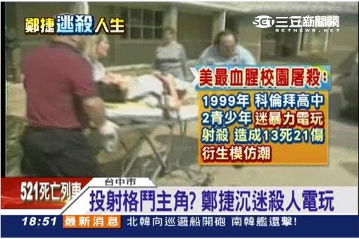 每當重大刑案被害人有玩暴力電玩,便會有新聞報導。