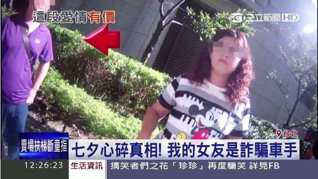 這場愛情是騙局!七夕看穿假女友 男遭詐損失萬元 | 社會 | 三立新聞網 SETN.COM
