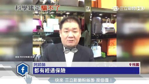 阿邦師打造精品鑑定龍頭 網路速翻紅 ID-673803