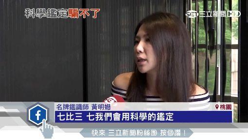 阿邦師打造精品鑑定龍頭 網路速翻紅 ID-673806