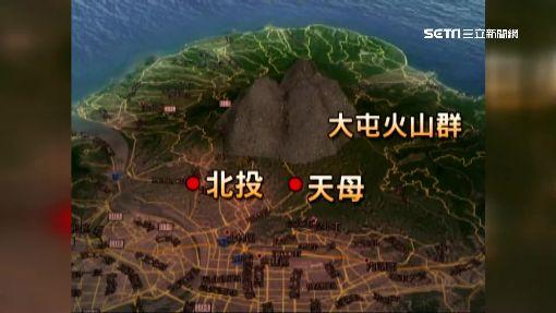 1/4北市大的巖漿庫!大屯火山若爆發 這些地區首當其衝 | 生活 | 三立新聞網 SETN.COM