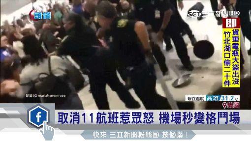 美航空又出包!機師罷工未通知 旅客抗議竟遭逮捕 | 國際 | 三立新聞網 SETN.COM