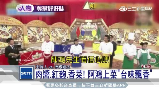 阿鴻上菜紅到國外!陳鴻技壓日本型男主廚 獲讚「天才」   娛樂星聞   三立新聞網 SETN.COM