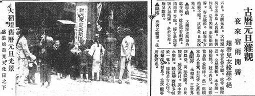 日治時期臺人過農曆年 「賭性堅強」日本警察抓不完   生活   三立新聞網 SETN.COM