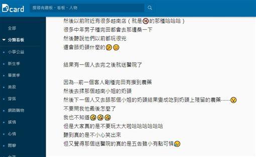 農民上越南店 嗨舔「小姐葡萄乾」竟中毒送醫   生活   三立新聞網 SETN.COM
