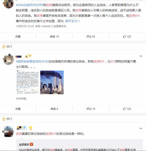 NBA道歉滅不了火!中國網民「支持911」嗆:再來幾次(圖/翻攝自微博) ID-2173003