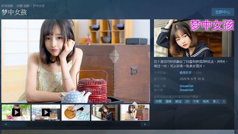 不讓你玩!香港玩家檢舉色情遊戲導致下架…中國玩家苦哀號 | 生活 | 三立新聞網 SETN.COM