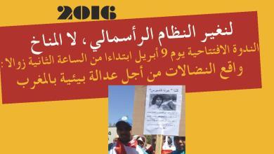 """صورة اطاك المغرب تنظم جامعتها الربيعية الثانية عشرة بمراكش تحت شعار :"""" لنغير النظام الرأسمالي، لا المنـــاخ"""""""