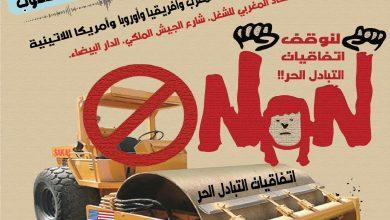 صورة أطاك المغرب تنظم ندوة دولية حول اتفاقيات التبادل الحر