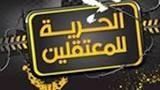 صورة الحرية لمعتقلي الجمعية المغربية لحقوق الانسان بجهة البيضاء-سطات