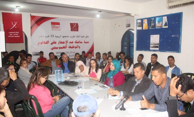 أطاك المغرب نضالات اجتماعية