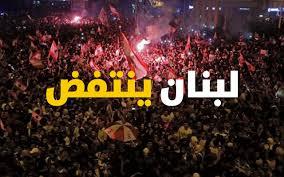 صورة لبنان: الديون غير الشرعية أصل البلاء، يجب إلغاءها
