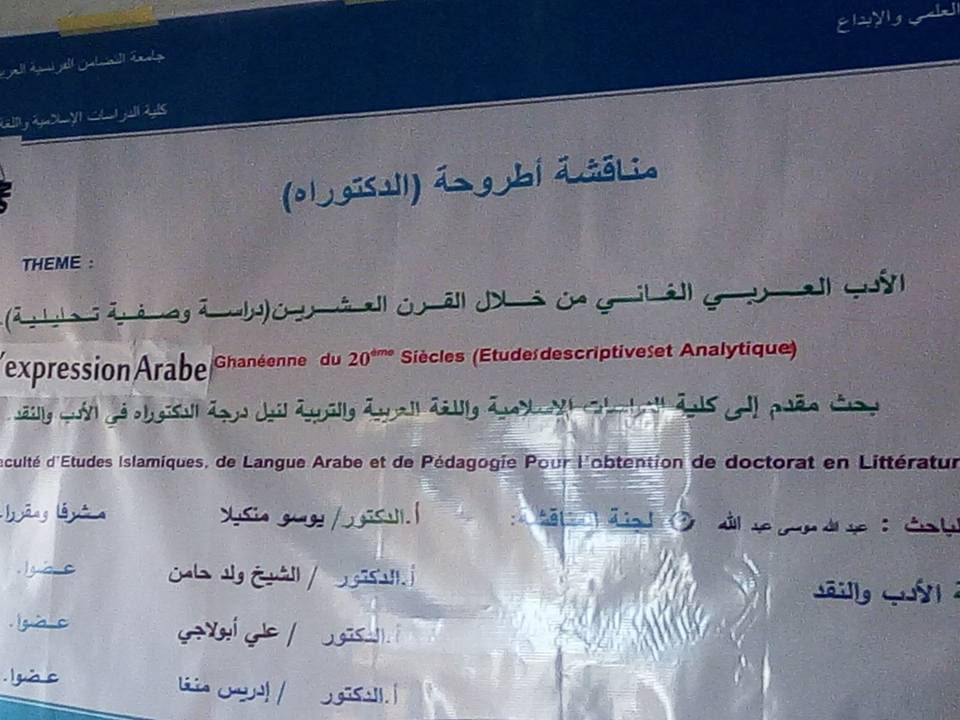 مناقشة الطالب عبدالله موسى الدكتوراه في قاعة المحاضرات بجامعة التضامن